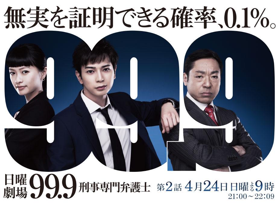 99.9_Keiji_Senmon_Bengoshi-p1